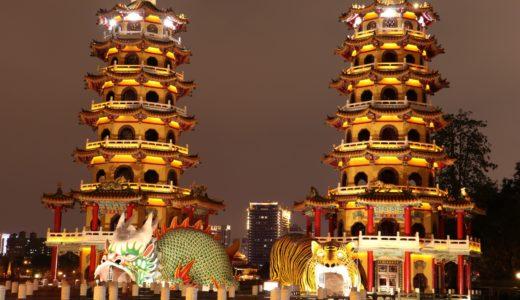 人生初の海外旅行で台湾に行ってきた!